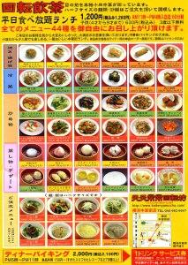 yokohama-menu01
