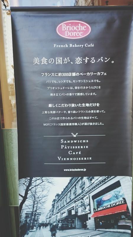 Brioche Doree Au Japon